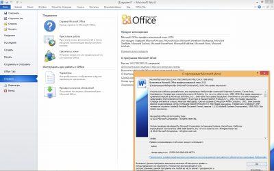 Активация Office 2010