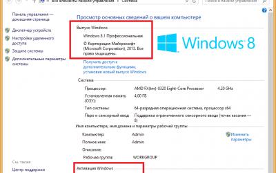 Активатор Windows 8.1 профессиональная