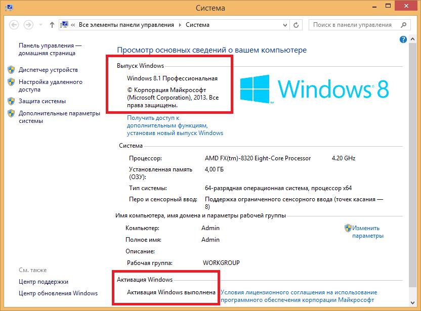ключ продукта windows 81 профессиональная