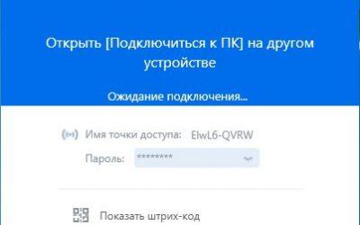 SHAREit 4.0.6.177 для Windows 10