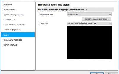 TeamViewer 13.0.6447 + ключ