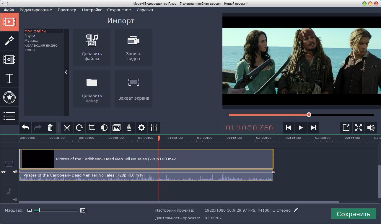 Видеоредактор скачать бесплатно, скачать редактор видео.