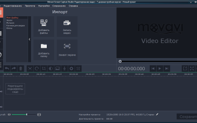 Movavi Screen Capture Studio 9.5.0