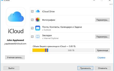 iCloud 6.2.1 для Windows 10