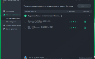 IObit Uninstaller 7.5.07 Pro +лицензионный ключ 2018