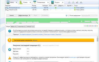 Auslogics Disk Defrag на русском языке