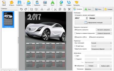 Дизайн Календарей 2018 полная версия