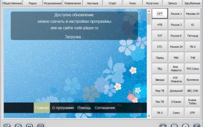 RUSTV Player 3.5