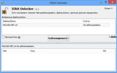 IObit Unlocker 1.1.2