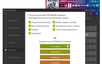 PCRadio 5.0.2 Premium + ключик активации