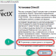 DirectX 11 для Windows 7 (64 Bit)