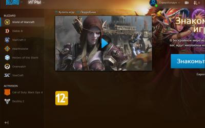 Клиент-Blizzard 1.12
