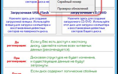 HDD Regenerator полная версия на русском