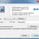 SDFormatter 4.0 Rus