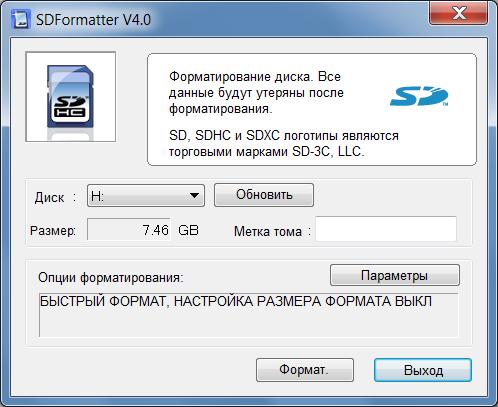 SDFORMATTER 4.0 RUS СКАЧАТЬ БЕСПЛАТНО