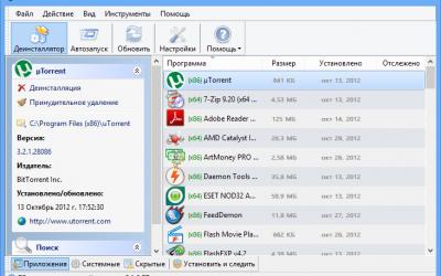 Uninstall Tool 3.5.5 Build 5580 c ключом русская версия