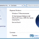 Windows 7 домашняя расширенная x64