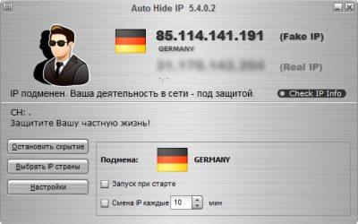 Free Hide IP русская версия