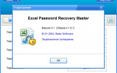 Excel Password Recovery Master + код активации