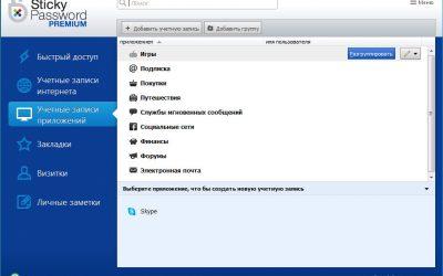 Sticky Password Premium 8.1.0.108