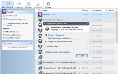 Uninstall Tool 3.5.6.5590 + ключ активации
