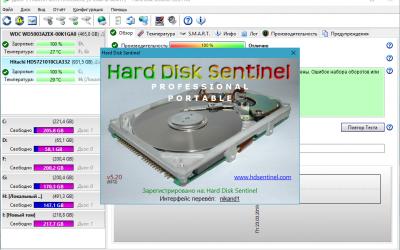 Hard Disk Sentinel Pro 5.20 ключики активации скачать