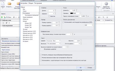 АРГО 7 – программа для кадастровых инженеров