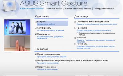 ASUS Smart Gesture для Windows 10