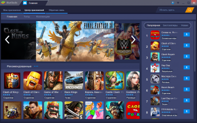 BlueStacks 4.1.17.2008 для Windows 10