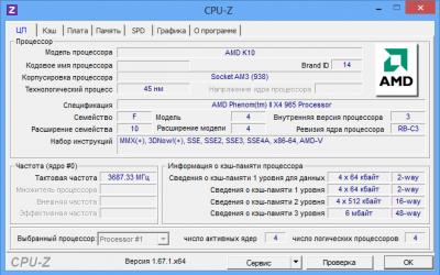 CPU-Z 1.85 на русском