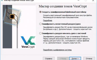 VeraCrypt на русском