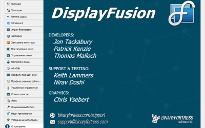 DisplayFusion 9.3с Final торрент