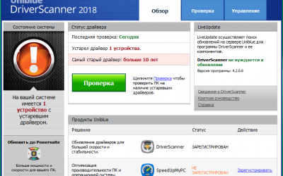 DriverScanner 2018 4.2.1.0 + код активации