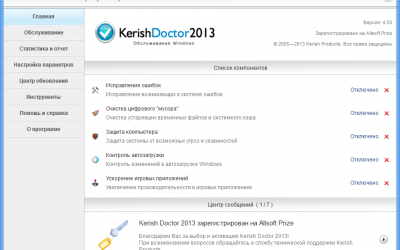 Kerish Doctor 2018 + код активации