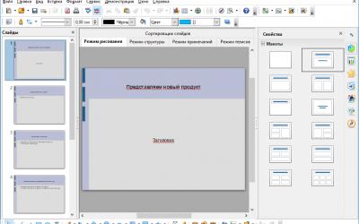 OpenOffice 4.1.3 бесплатно русская версия