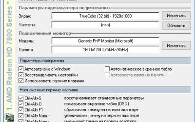 PowerStrip 3.90