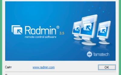 Radmin 3.5 + код активации