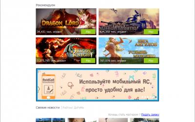 Raidcall 8.2.0 на русском языке