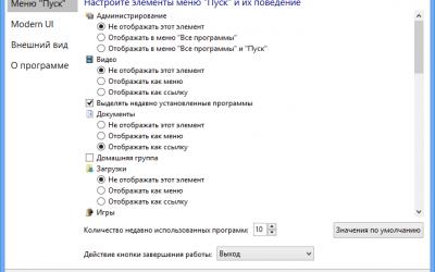 StartIsBack для Windows 10