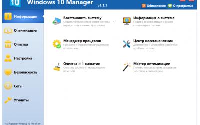 Windows 10 Manager + ключ активации